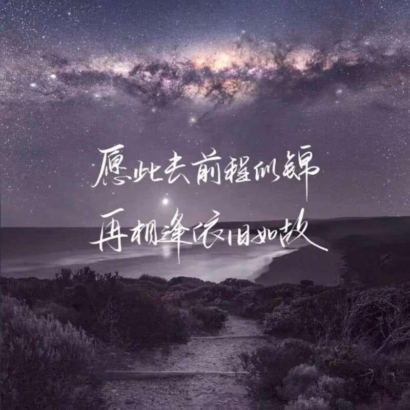 再相见_原耽语录 - 专辑 - 句子控