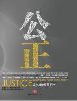 《公正:该如何做是好》经典名句