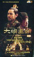 《大明王朝1566》经典名句