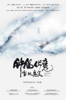 《钟馗伏魔:雪妖魔灵》