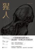 《猩人:布鲁诺的进化》经典名句