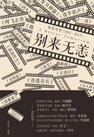 《别来无恙:香港电影(1997-2017)》