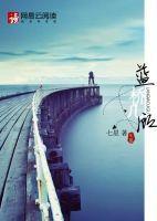 《蓝桥几顾》