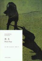 《黑犬》经典名句