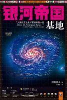 《银河帝国:基地》