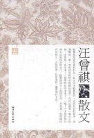 《汪曾祺散文》