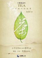 《茶,一片树叶的故事》经典名句