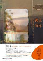 《孤儿列车》