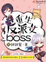 《重生反派女boss》