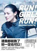 《欧阳靖写给女生的跑步书》