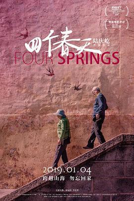 《四个春天》经典名句