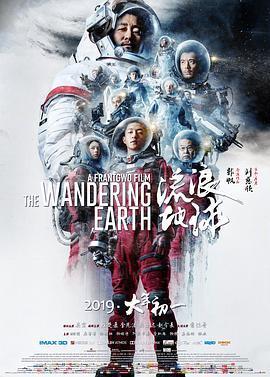《流浪地球(电影)》