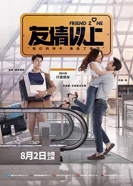《友情以上(2019)》