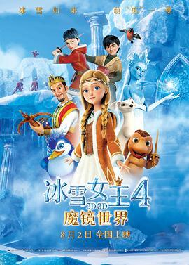 《冰雪女王4:魔镜世界》