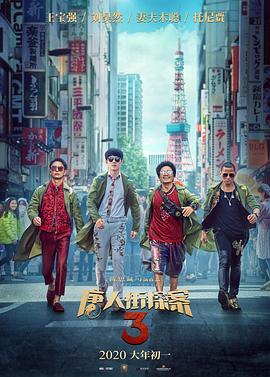 《唐人街探案3》经典名句