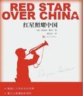 《红星照耀中国》经典名句