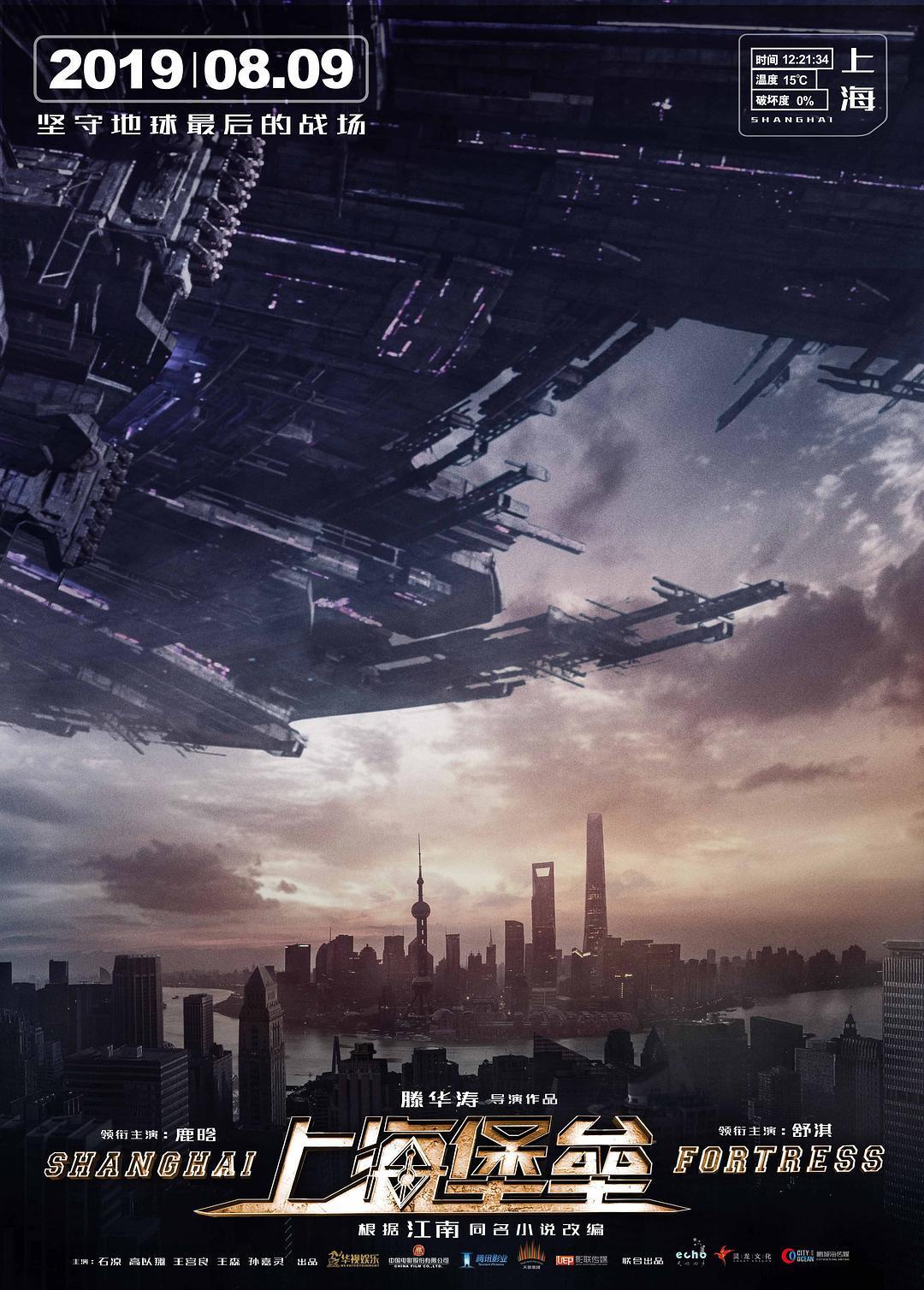 《上海堡垒(电影2019)》经典名句