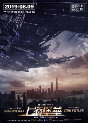 《上海堡垒(电影2019)》