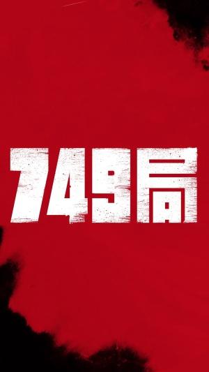 《749局》