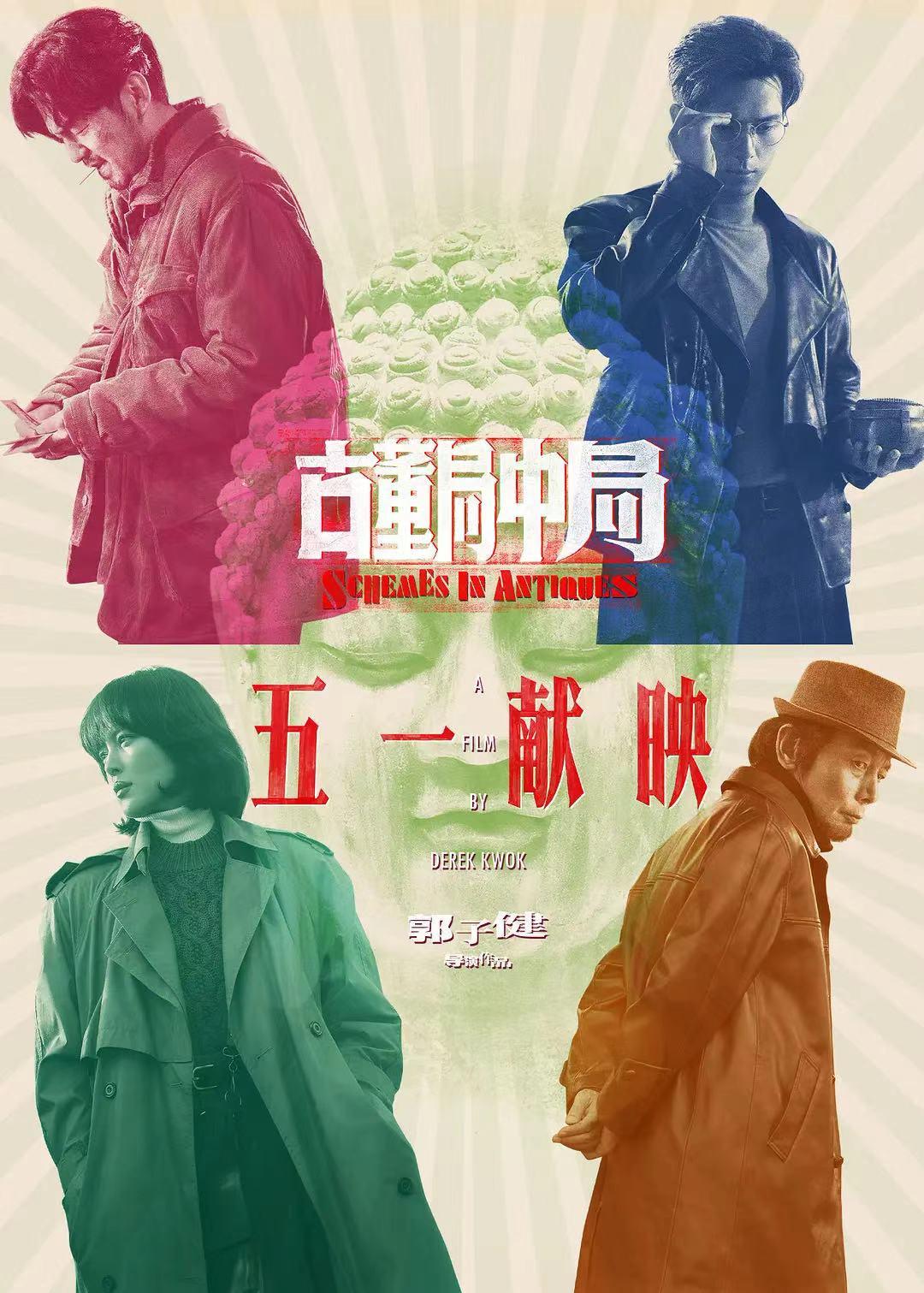 《古董局中局(2021)》经典名句