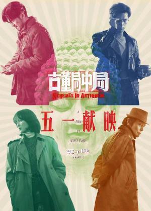 《古董局中局(2021)》