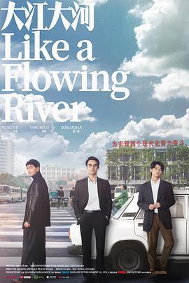 《大江大河》