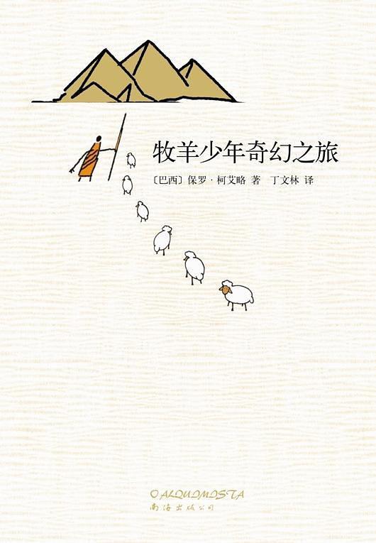 《牧羊少年奇幻之旅》经典名句