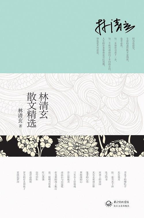 《林清玄散文精选》经典名句