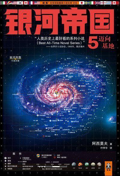 《银河帝国5:迈向基地》经典名句
