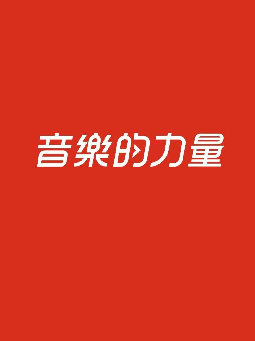 《网易云热评》经典名句